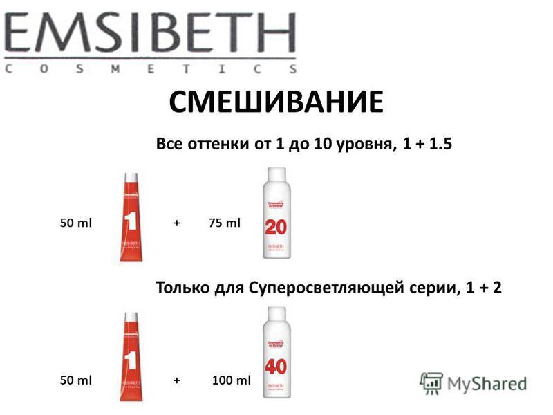 СМЕШИВАНИЕ Все оттенки от 1 до 10 уровня, 1 + 1.5 Только для Суперосветляющей серии, 1 + 2 50 ml + 75 ml + 100 ml