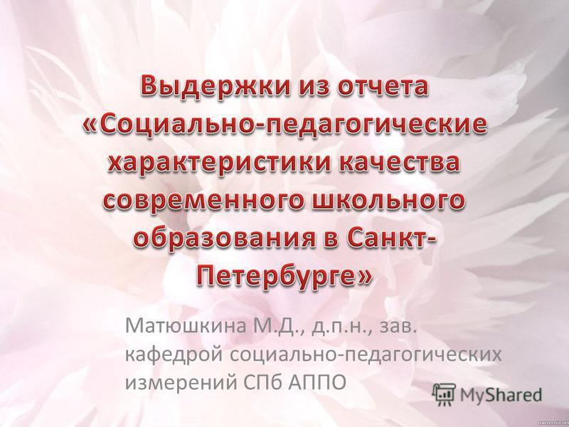 Матюшкина М.Д., д.п.н., зав. кафедрой социально-педагогических измерений СПб АППО