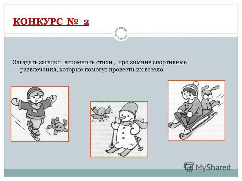 КОНКУРС 2 Загадать загадки, вспомнить стихи, про зимние спортивные развлечения, которые помогут провести их весело.