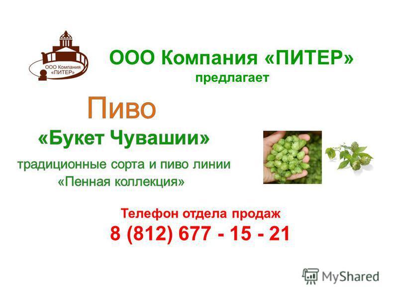 ООО Компания «ПИТЕР» предлагает Телефон отдела продаж 8 (812) 677 - 15 - 21