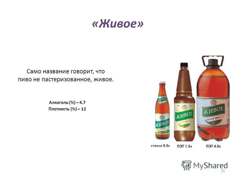 «Живое» Само название говорит, что пиво не пастеризованное, живое. Алкоголь (%) – 4,7 Плотность (%) – 12 10