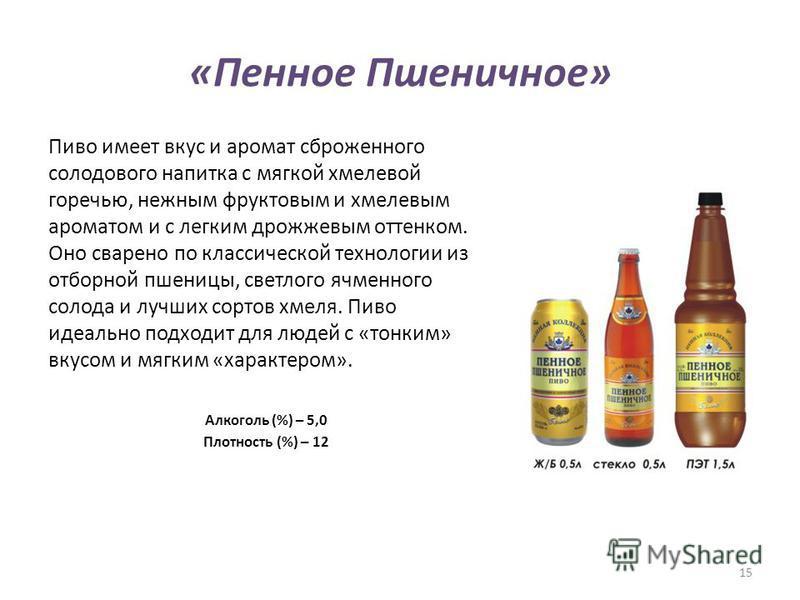 «Пенное Пшеничное» Пиво имеет вкус и аромат сброженного солодового напитка с мягкой хмелевой горечью, нежным фруктовым и хмелевым ароматом и с легким дрожжевым оттенком. Оно сварено по классической технологии из отборной пшеницы, светлого ячменного с