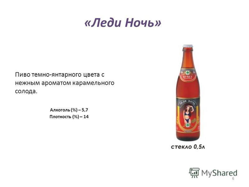 «Леди Ночь» Пиво темно-янтарного цвета с нежным ароматом карамельного солода. Алкоголь (%) – 5,7 Плотность (%) – 14 6