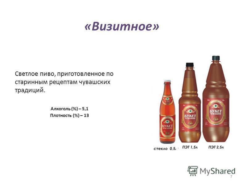 «Визитное» Светлое пиво, приготовленное по старинным рецептам чувашских традиций. Алкоголь (%) – 5,1 Плотность (%) – 13 7