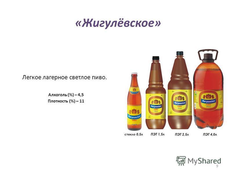 «Жигулёвское» Легкое лагерное светлое пиво. Алкоголь (%) – 4,5 Плотность (%) – 11 9