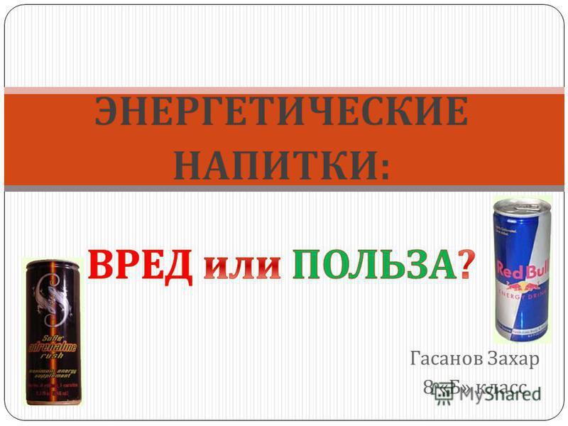 Гасанов Захар 8 « Б » класс