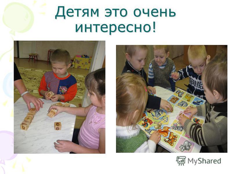Детям это очень интересно!