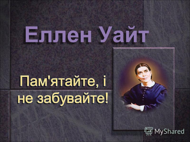 Еллен Уайт