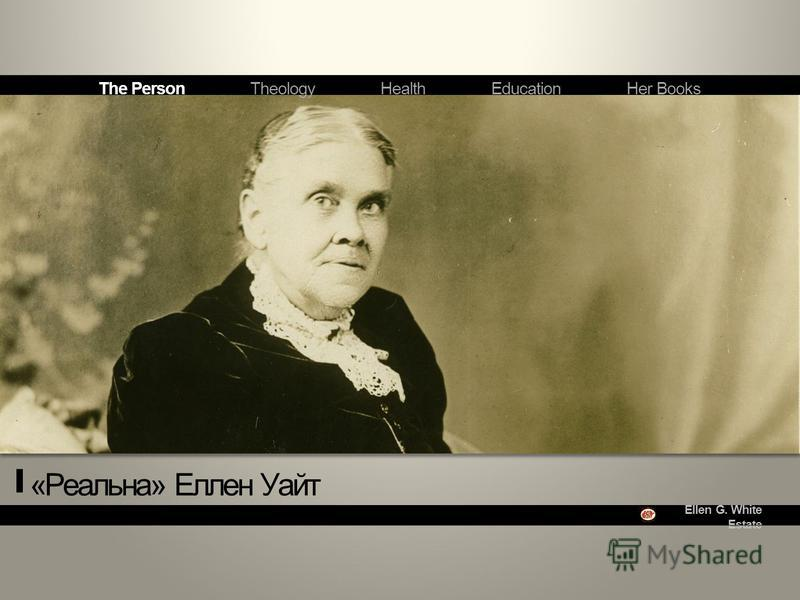 Ellen G. White Estate «Реальна» Еллен Уайт The Person Theology Health Education Her Books