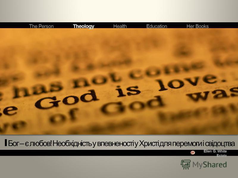 Ellen G. White Estate Бог – є любов! Необхідність у впевненості у Христі для перемоги і свідоцтва The Person Theology Health Education Her Books