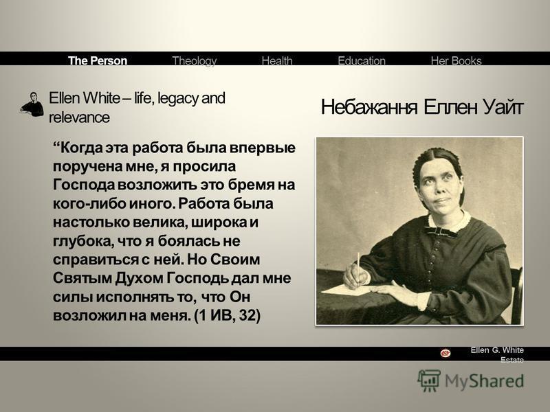 Ellen G. White Estate Ellen White – life, legacy and relevance Небажання Еллен Уайт The Person Theology Health Education Her Books Когда эта работа была впервые поручена мне, я просила Господа возложить это бремя на кого-либо иного. Работа была насто