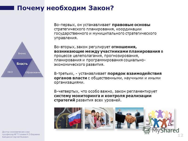 Доктор экономических наук профессор МГТУ имени Н.Э.Баумана Байдаков Сергей Львович Во-первых, он устанавливает правовые основы стратегического планирования, координации государственного и муниципального стратегического управления. Во-вторых, закон ре