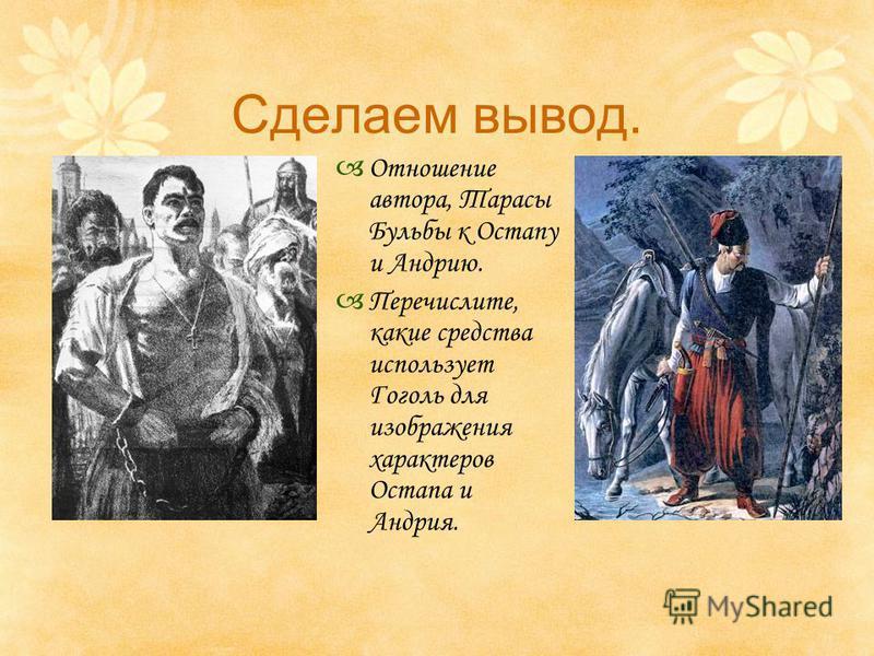 Сделаем вывод. Отношение автора, Тарасы Бульбы к Остапу и Андрию. Перечислите, какие средства использует Гоголь для изображения характеров Остапа и Андрия.