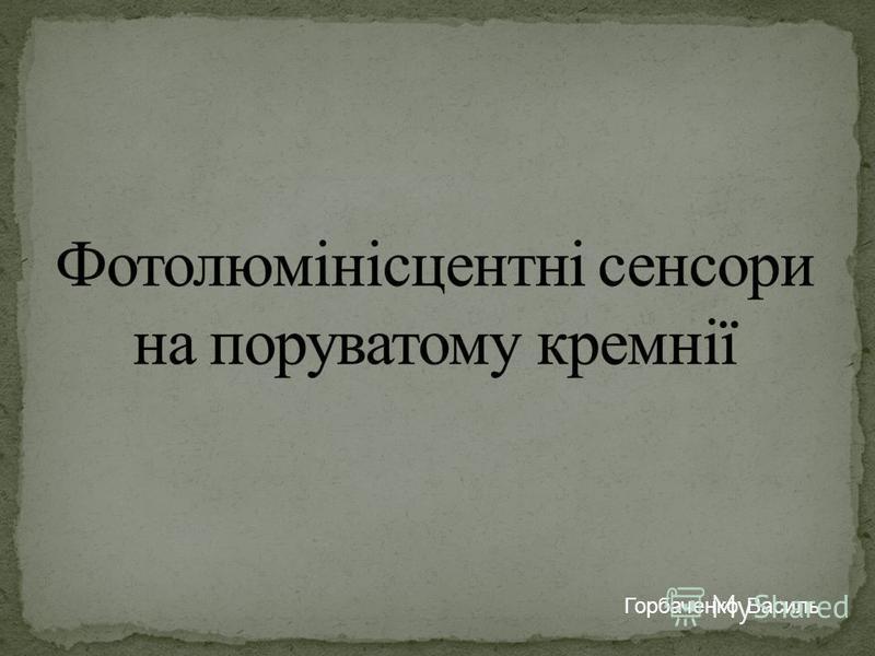 Горбаченко Василь