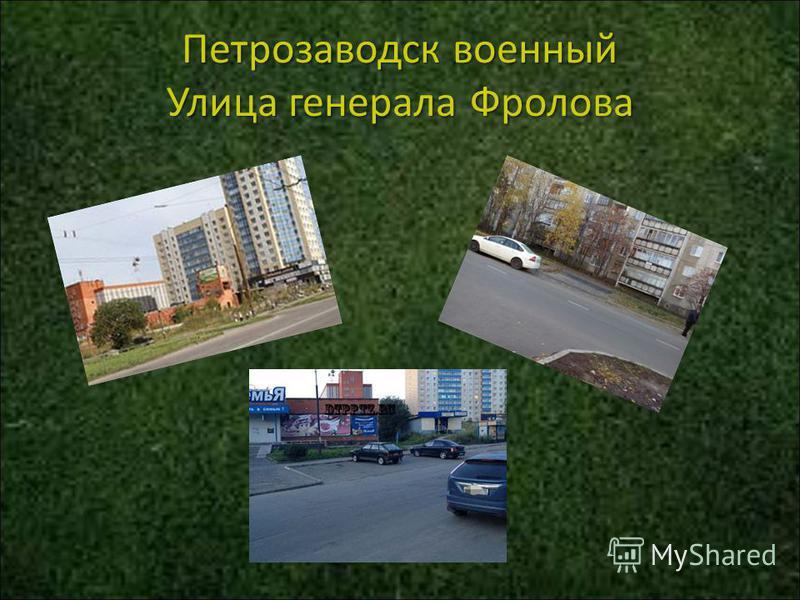 Петрозаводск военный Улица генерала Фролова