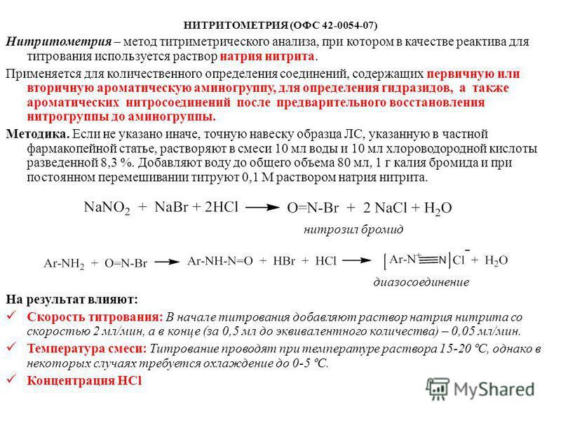 НИТРИТОМЕТРИЯ (ОФС 42-0054-07) Нитритометрия – метод титриметрического анализа, при котором в качестве реактива для титрования используется раствор натрия нитрита. Применяется для количественного определения соединений, содержащих первичную или втори