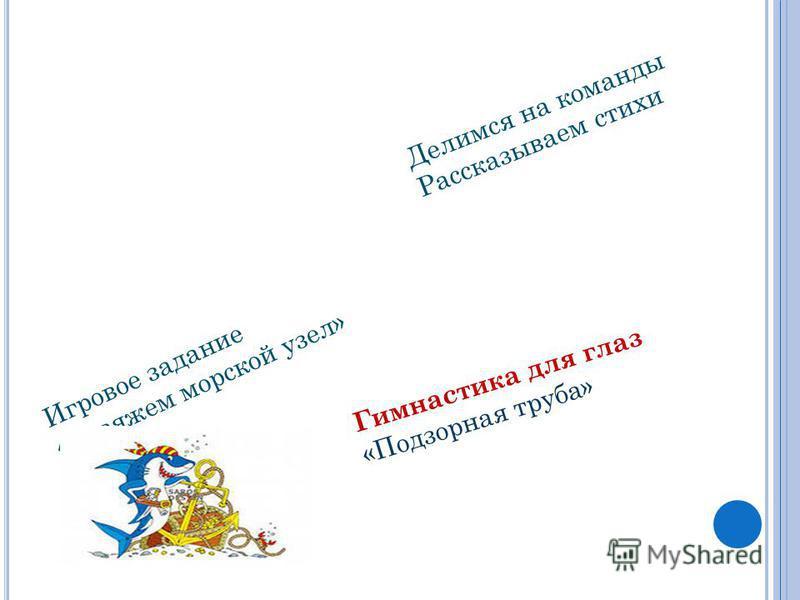 Игровое задание «Завяжем морской узел» Делимся на команды Рассказываем стихи Гимнастика для глаз «Подзорная труба»