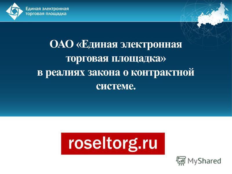 ОАО «Единая электронная торговая площадка» в реалиях закона о контрактной системе.