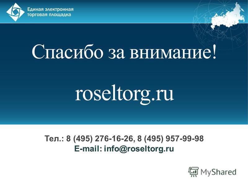 Спасибо за внимание! roseltorg.ru