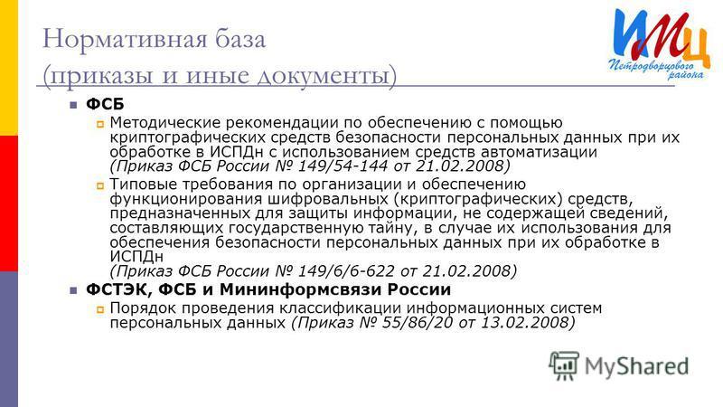 ФСБ Методические рекомендации по обеспечению с помощью криптографических средств безопасности персональных данных при их обработке в ИСПДн с использованием средств автоматизации (Приказ ФСБ России 149/54-144 от 21.02.2008) Типовые требования по орган