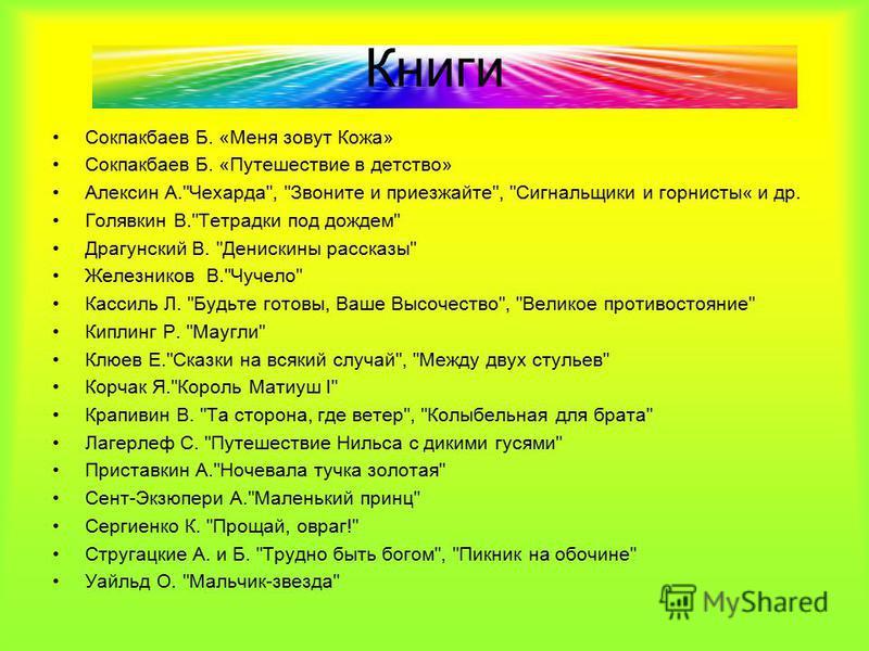 Книги Сокпакбаев Б. «Меня зовут Кожа» Сокпакбаев Б. «Путешествие в детство» Алексин А.