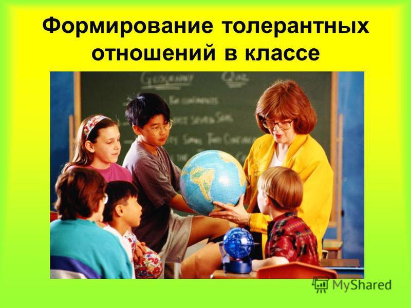 Формирование толерантных отношений в классе