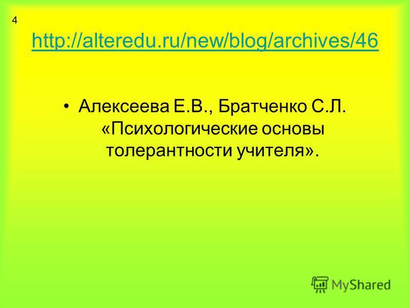 http://alteredu.ru/new/blog/archives/46 Алексеева Е.В., Братченко С.Л. «Психологические основы толерантности учителя». 4