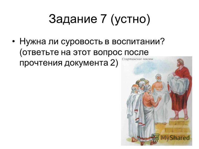 Задание 7 (устно) Нужна ли суровость в воспитании? (ответьте на этот вопрос после прочтения документа 2)