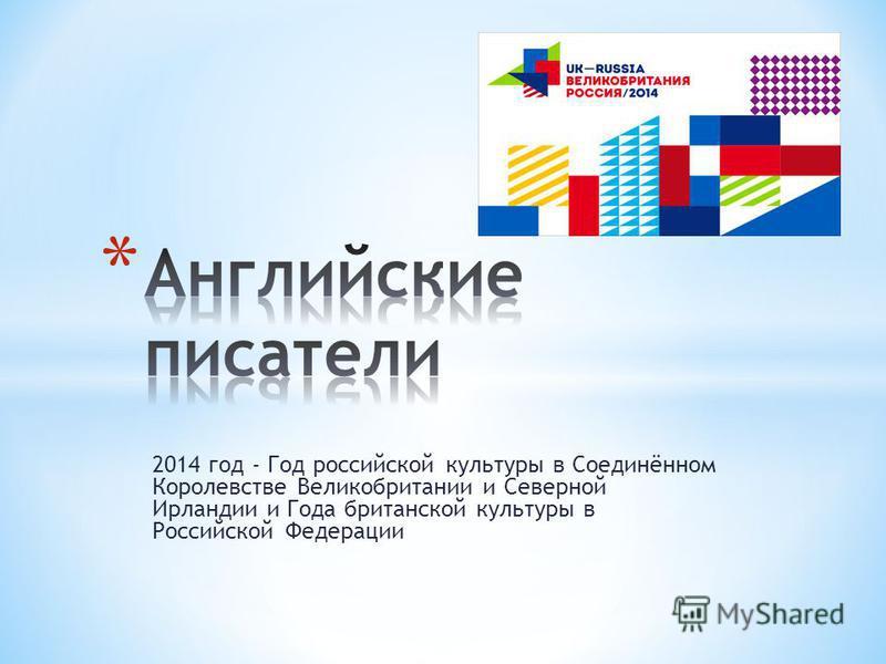 2014 год - Год российской культуры в Соединённом Королевстве Великобритании и Северной Ирландии и Года британской культуры в Российской Федерации