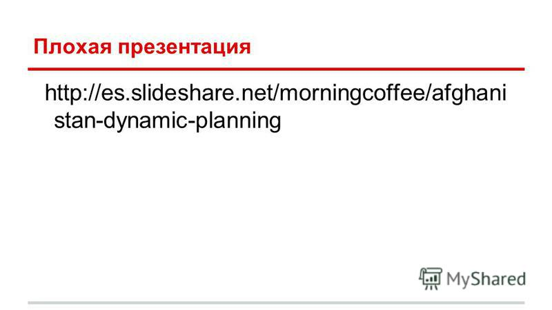 Плохая презентация http://es.slideshare.net/morningcoffee/afghani stan-dynamic-planning