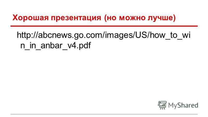 Хорошая презентация (но можно лучше) http://abcnews.go.com/images/US/how_to_wi n_in_anbar_v4.pdf
