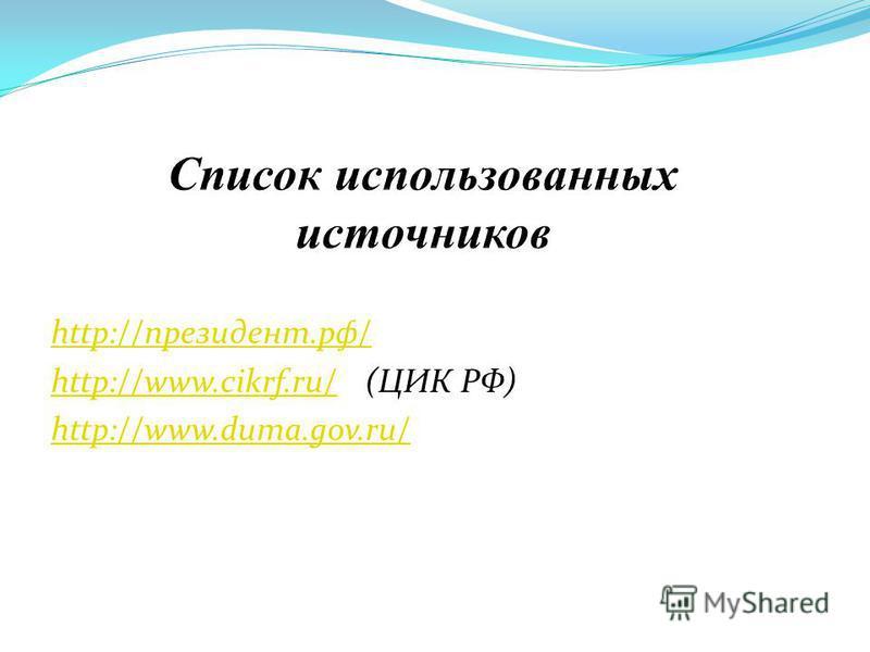 http://президент.рф/ http://www.cikrf.ru/http://www.cikrf.ru/ (ЦИК РФ) http://www.duma.gov.ru/