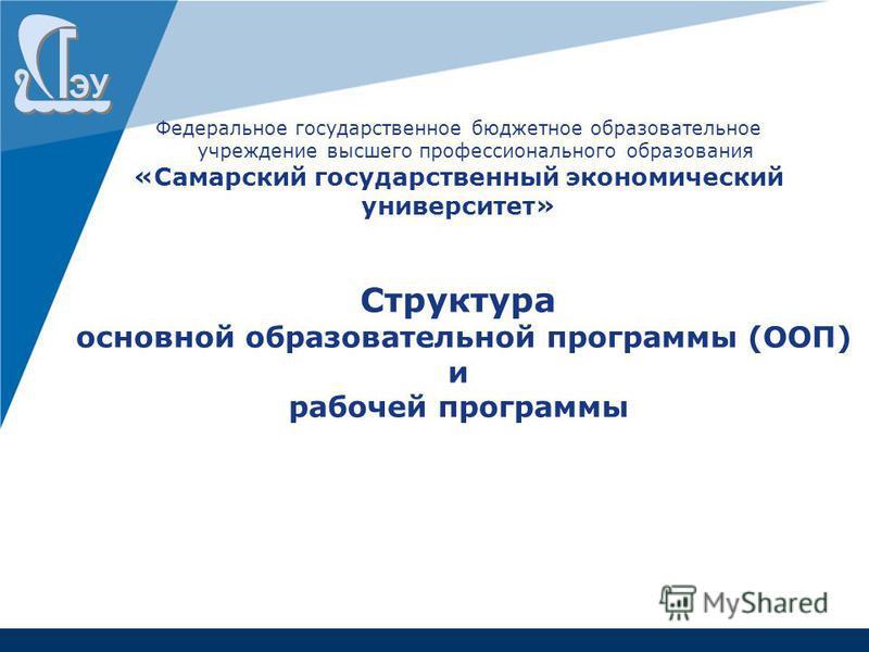 Федеральное государственное бюджетное образовательное учреждение высшего профессионального образования «Самарский государственный экономический университет» Структура основной образовательной программы (ООП) и рабочей программы