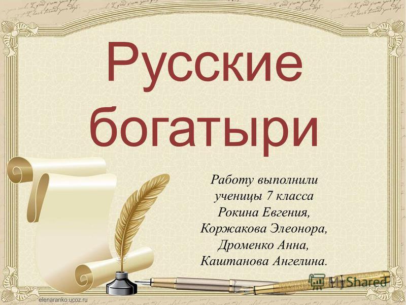 Русские богатыри Работу выполнили ученицы 7 класса Рокина Евгения, Коржакова Элеонора, Дроменко Анна, Каштанова Ангелина.