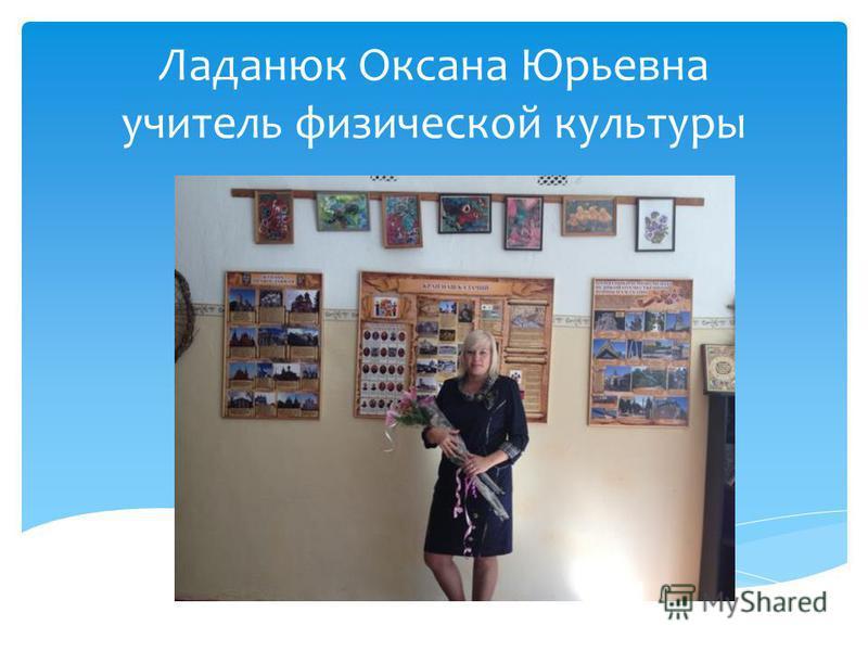 Ладанюк Оксана Юрьевна учитель физической культуры