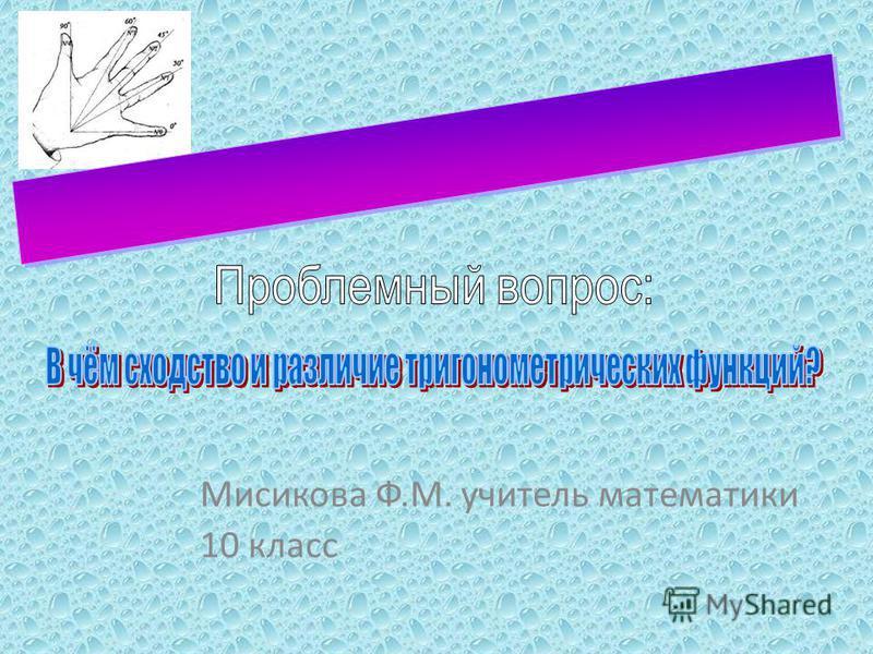 Мисикова Ф.М. учитель математики 10 класс