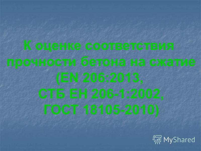 К оценке соответствия прочности бетона на сжатие (EN 206:2013, СТБ ЕН 206-1:2002, ГОСТ 18105-2010)