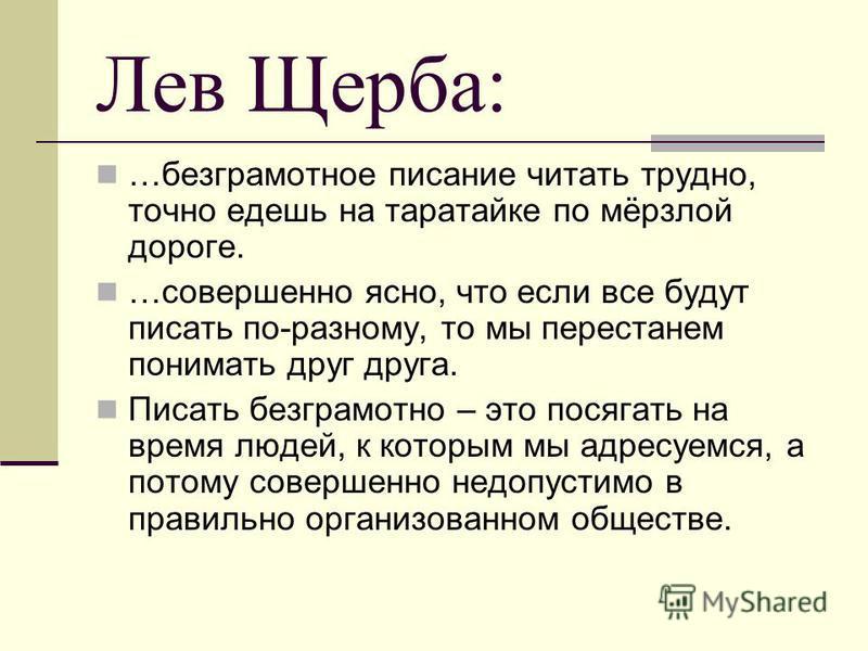 Тринаднатое ноября. Классная работа. Принципы русской орфографии. Проверяемые и непроверяемые безударные гласные в корне слова.