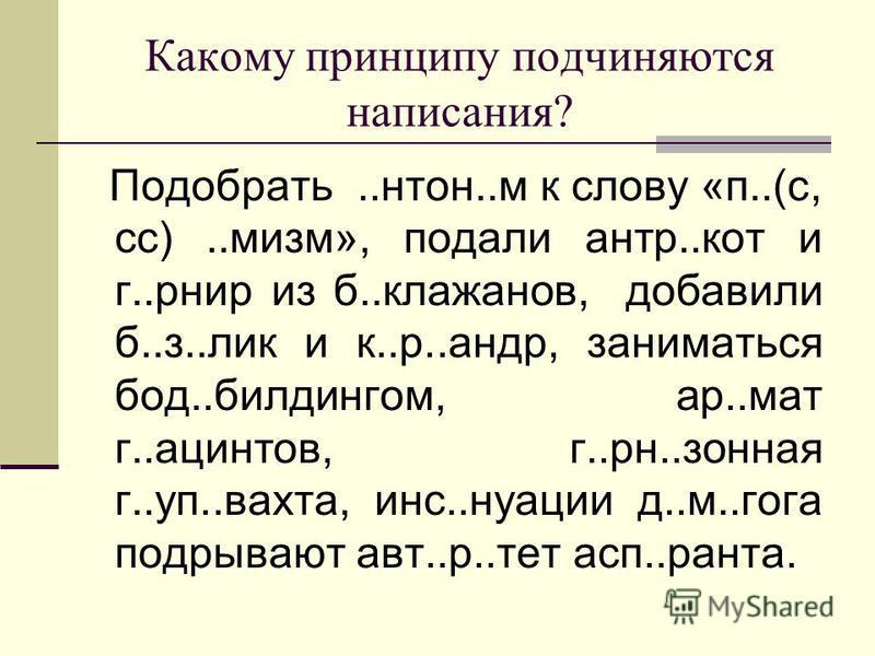 Рацпредели в группы ( в соответствии с принципами русской орфографии) Дилетан..ский, небес..известный, пред..инфарктный, бе..талонный, сн..даемый, бума..ка, владел..на, фр..натовской, подж..г, ж..ри, вдумч..вый, о..делочный, прил..гательное, пр..зрет