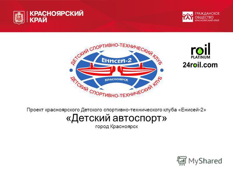 Проект красноярского Детского спортивно-технического клуба «Енисей-2» «Детский автоспорт» город Красноярск