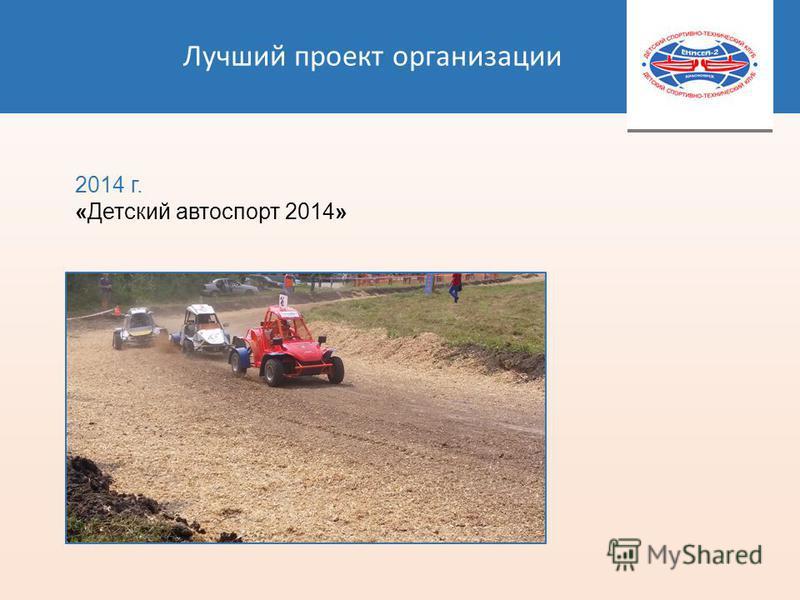 Лучший проект организации 2014 г. «Детский автоспорт 2014»