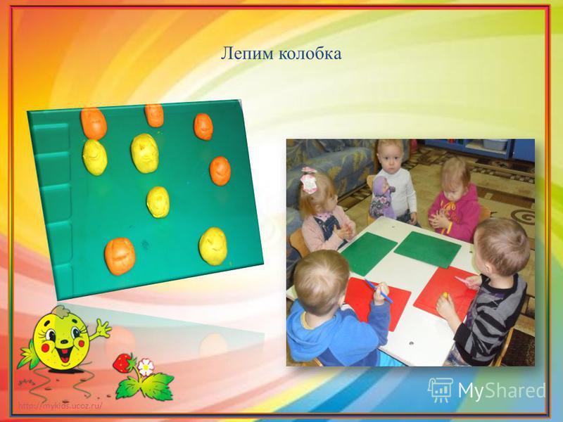 http://mykids.ucoz.ru/ Лепим колобка