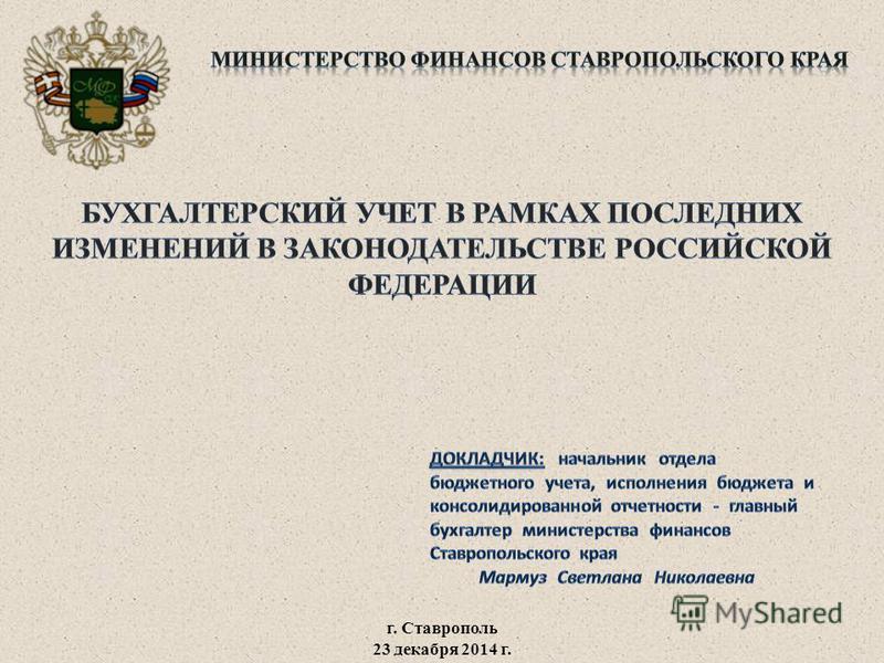 23 декабря 2014 г. г. Ставрополь