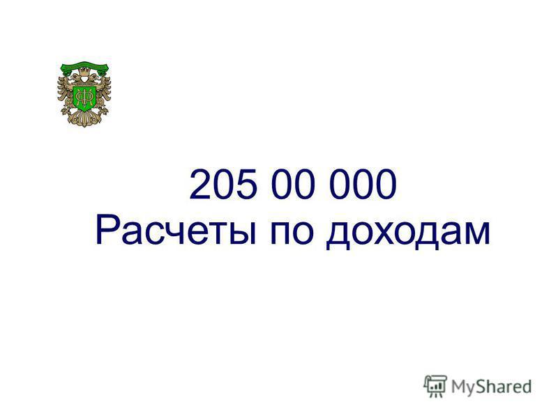 205 00 000 Расчеты по доходам