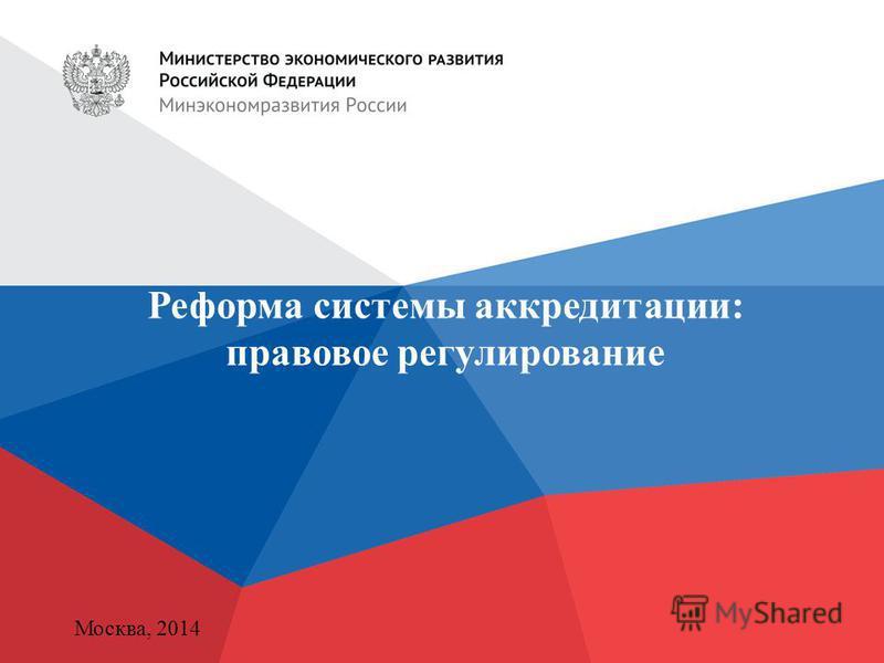 Реформа системы аккредитации: правовое регулирование Москва, 2014