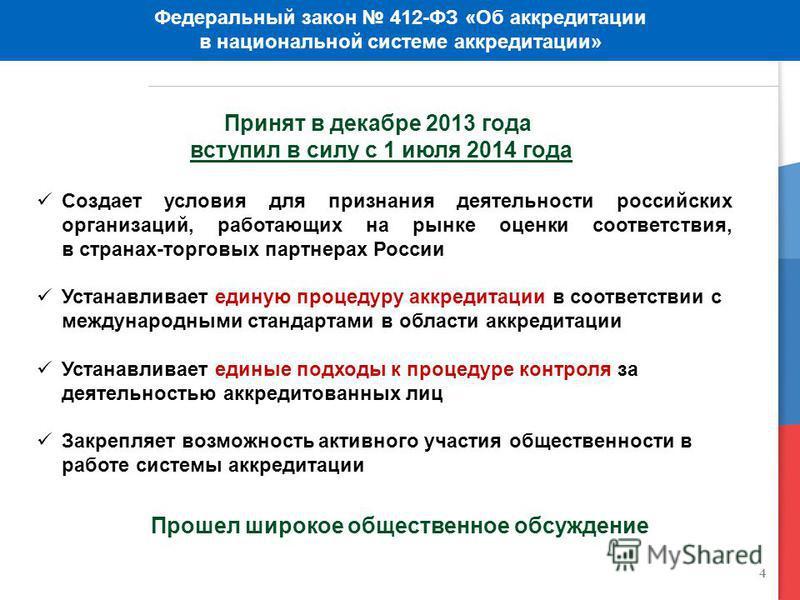 4 Федеральный закон 412-ФЗ «Об аккредитации в национальной системе аккредитации» Создает условия для признания деятельности российских организаций, работающих на рынке оценки соответствия, в странах-торговых партнерах России Устанавливает единую проц