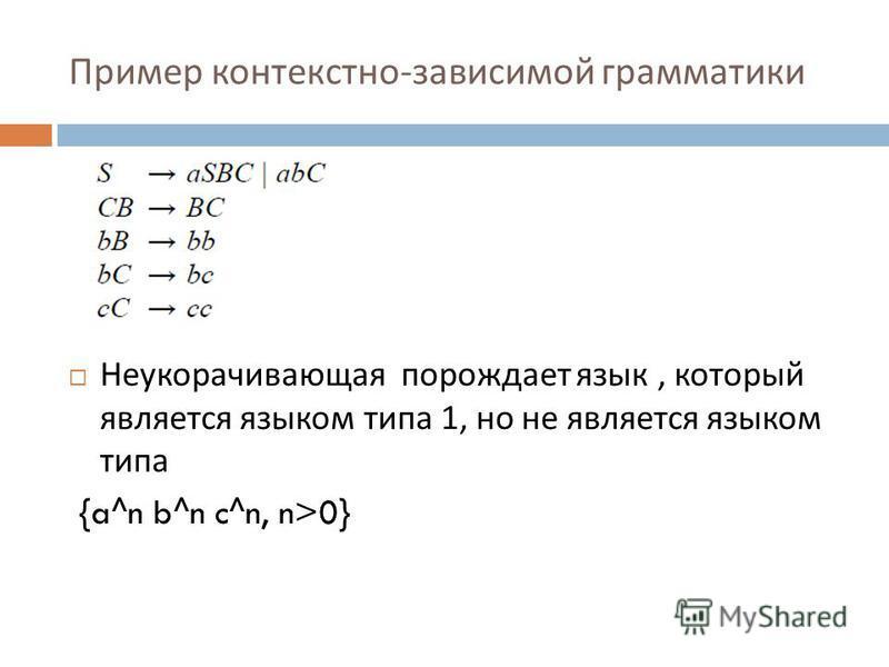 Пример контекстно - зависимой грамматики Неукорачивающая порождает язык, который является языком типа 1, но не является языком типа {a^n b^n c^n, n>0}