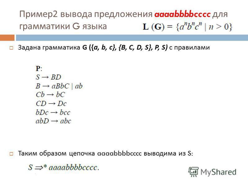 Пример 2 вывода предложения aaaabbbbcccc для грамматики G языка Задана гграмматика G ({a, b, c}, {B, C, D, S}, P, S) с правилами Таким образом цепочка aaaabbbbcccc выводима из S: