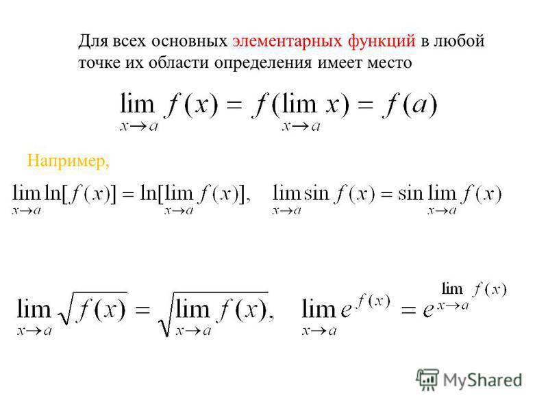 Для всех основных элементарных функций в любой точке их области определения имеет место Например,