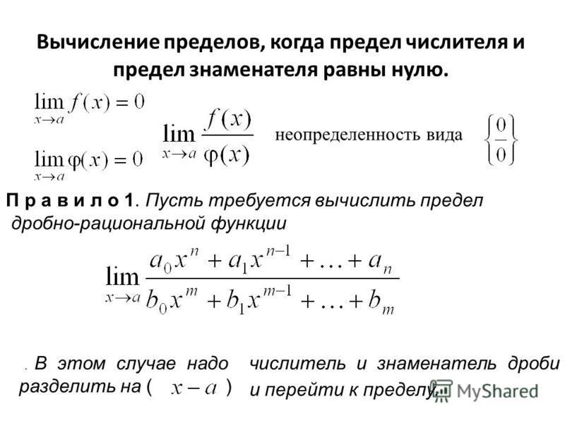 Вычисление пределов, когда предел числителя и предел знаменателя равны нулю. неопределенность вида П р а в и л о 1. Пусть требуется вычислить предел дробно-рациональной функции. В этом случае надо числитель и знаменатель дроби разделить на ( ) и пере